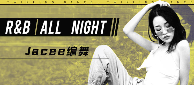 零基�A�y入�T《R&B all night》