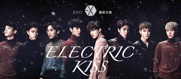 EXO《Electric Kiss》