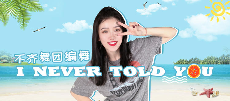 零基�A〗入�T《I never told you》