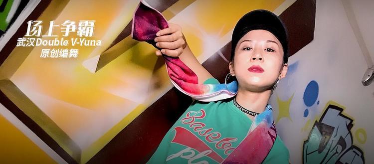 Yuna原创编舞《场上争霸》
