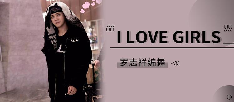 零基础入门课《I Love Girls》