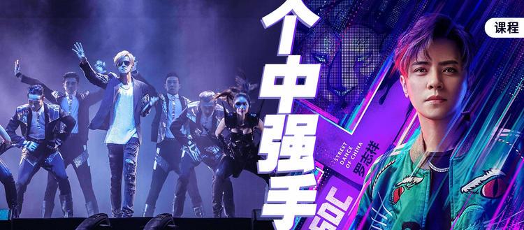 【这就是街舞】罗志祥《个中强手》