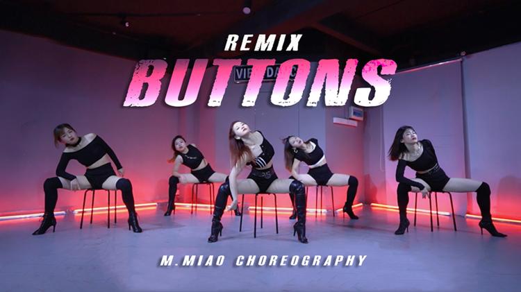 苗苗编舞《Buttons》remix