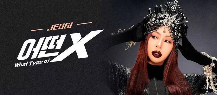 Jessi《What type of X》副歌