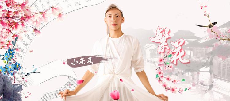 中国风舞蹈董真《繁花》