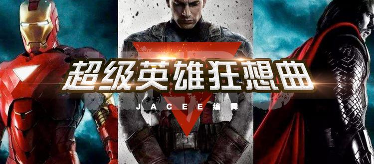 Jacee编舞 抖音《超级英雄狂想曲》