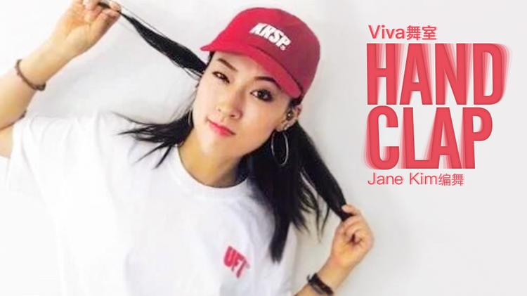 Jane Kim编舞《HandClap》拍手舞