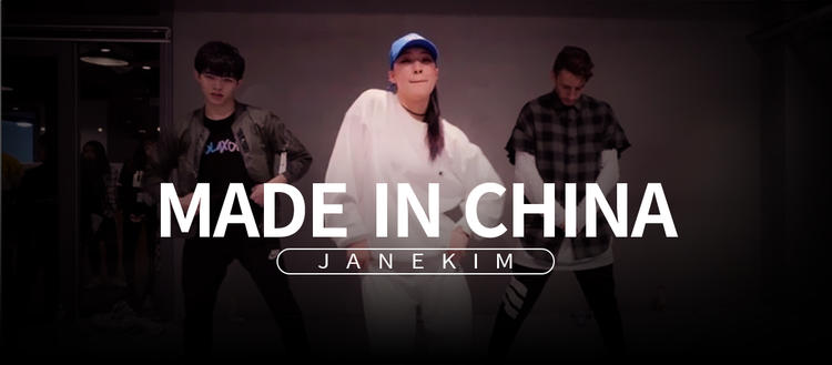 JaneKim编舞《Made In China》