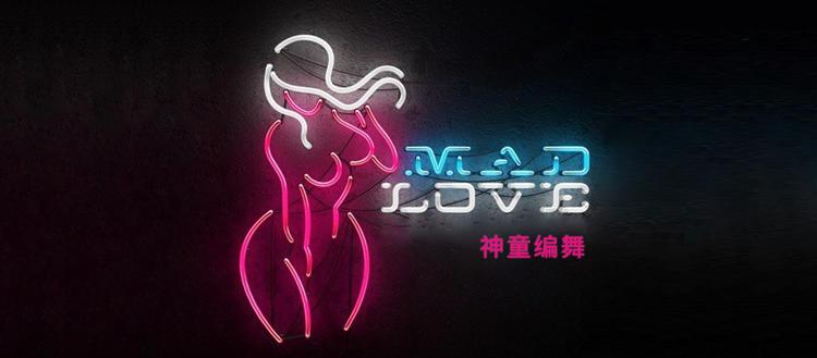 神童�舞《Mad Love》