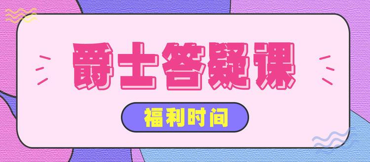 【答疑】PINK老师的新手爵士答疑课