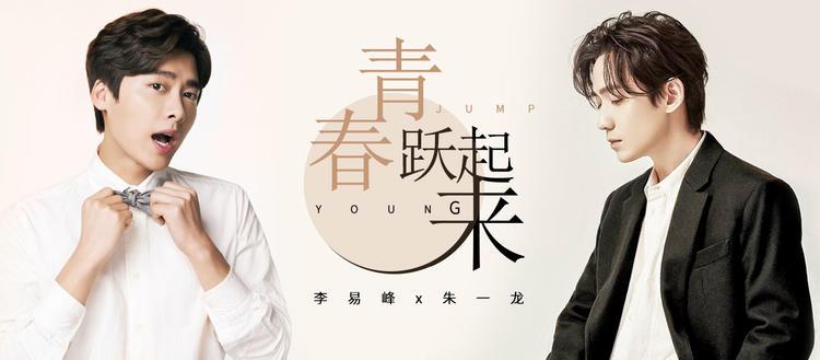 李易峰x朱一龙《青春跃起来》