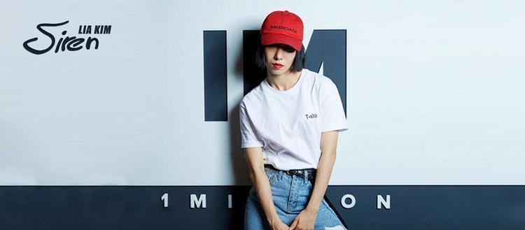 【1M】Lia Kim编舞《Siren》