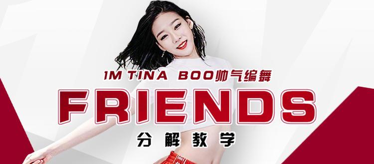 Tina Boo编舞《Friends》分解教学