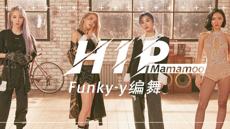 Funky-y编舞《Hip》