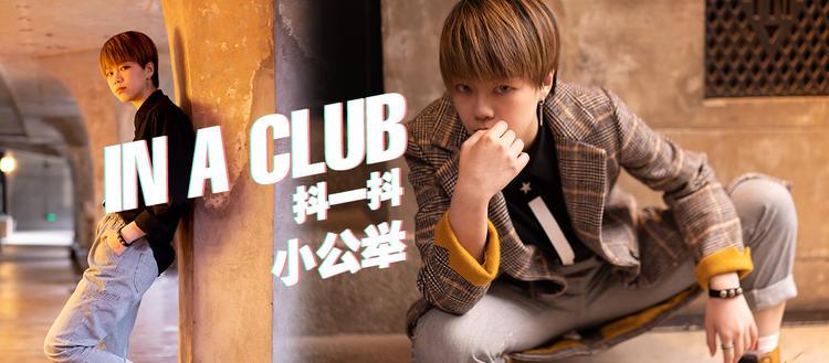 抖音舞《抖一抖》(in a club)