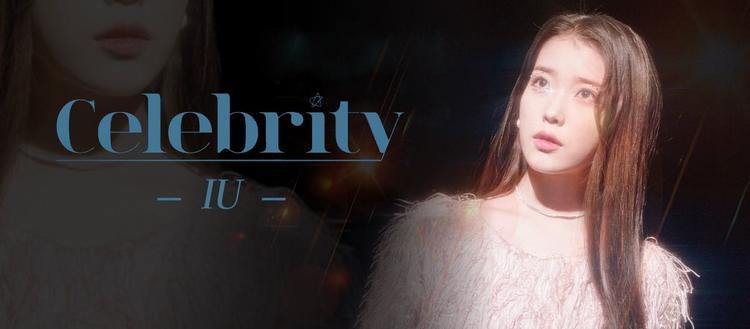 IU《Celebrity》副歌