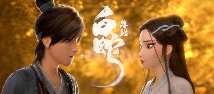 中国风编舞《白蛇缘起》