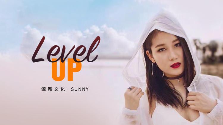 sunny原创编舞《Level up》