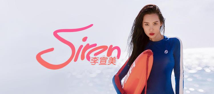 李宣美《Siren》