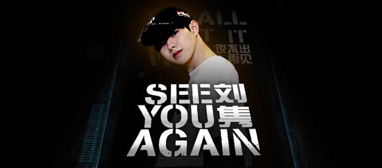 【1M】刘隽 编舞 《See you again》