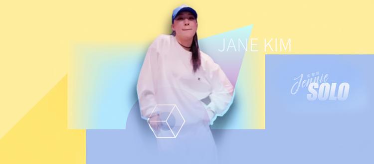【1M】Jane Kim编舞《Solo》