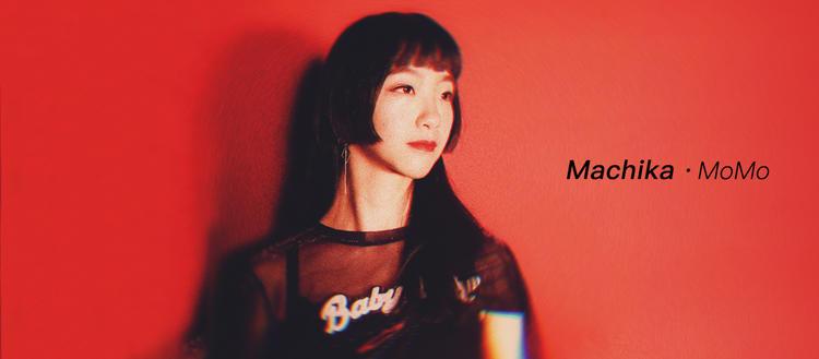 MOMO编舞《Machika》