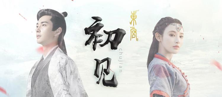 【中国风】白小白原创编舞《初见》