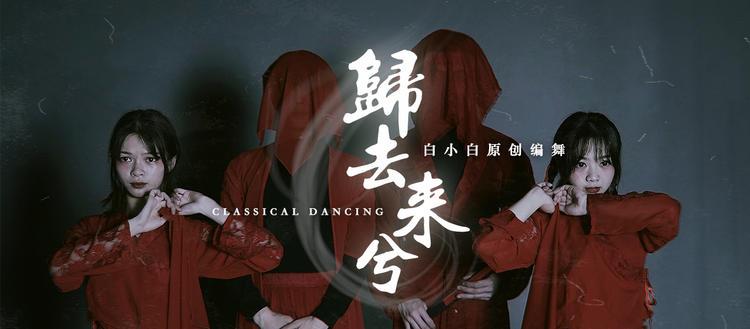 【中国风】白小白编舞《归去来兮》