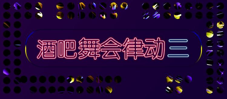 【酒吧律动】酒吧舞会小律动「第3课」