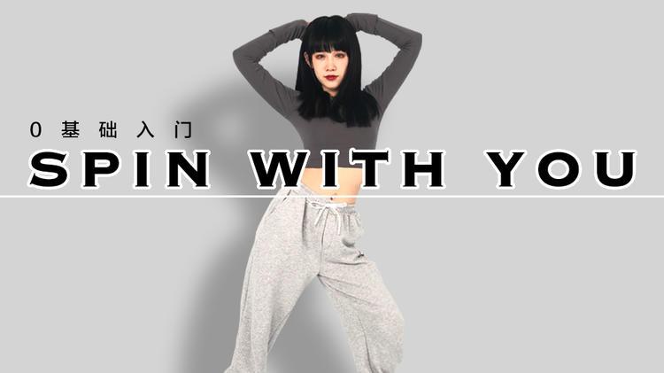 性感爵士《spin with you》