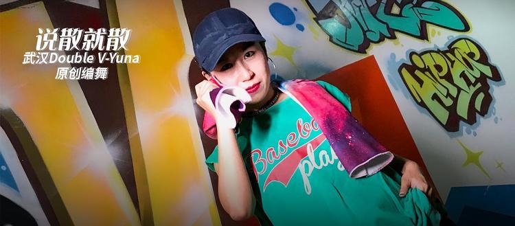 Yuna原创编舞《说散就散》