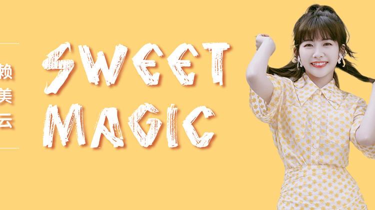 【元气活泼】赖美云《sweet magic》