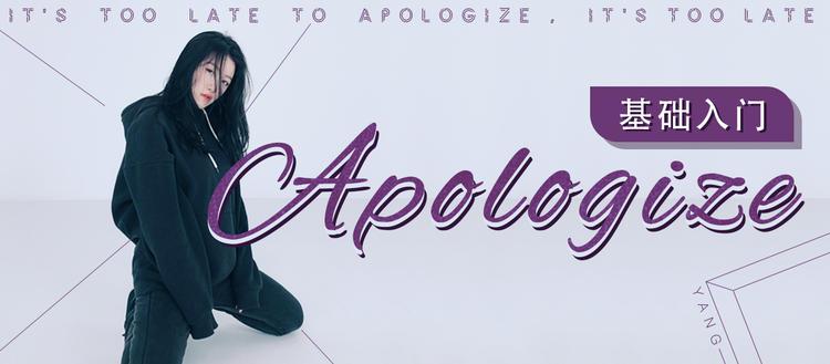 基�A入�T《Apologize》