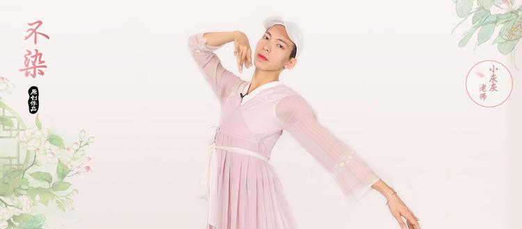 小灰灰原创编舞中国风爵士《不染》