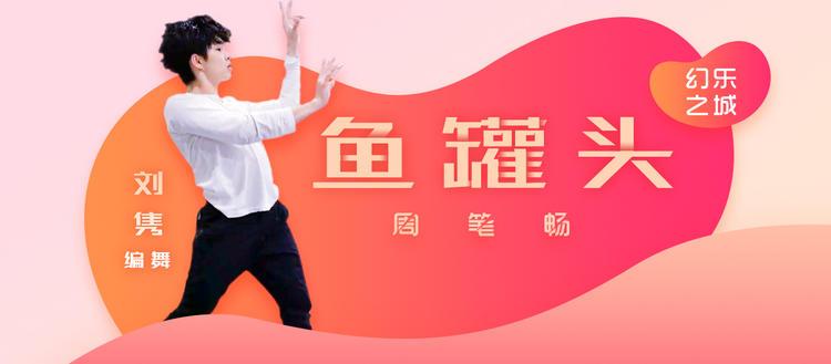 【幻乐之城】刘隽编舞周笔畅单曲 鱼罐头