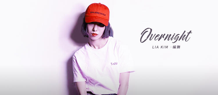 【1M】Lia Kim编舞《Overnight》
