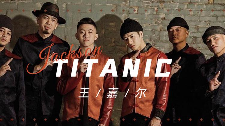 王嘉尔《Titanic》