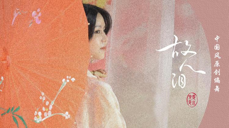 中国风原创编舞《故人泪》
