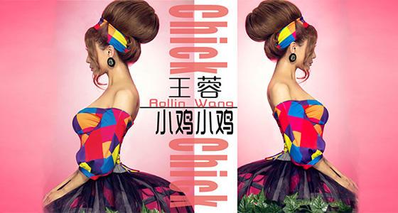 王蓉《小鸡小鸡》原版舞蹈教学